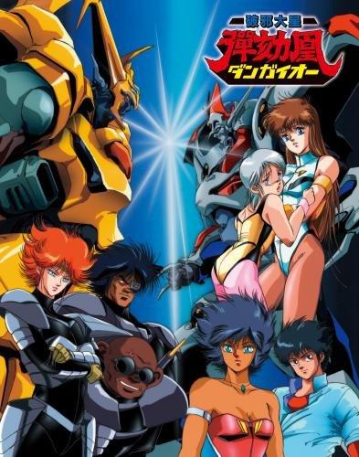 Haja Taisei Dangaioh - OVA [BDRip][JAP. SUB. ESP.] 1
