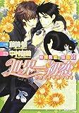 Sekaiichi Hatsukoi - Yokozawa Takafumi no Baai vol 4