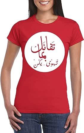 Red Female Gildan Short Sleeve T-Shirt - Hope for the best – Arabic design