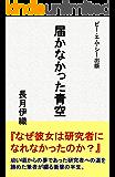 届かなかった青空 (ビー・エム・シー出版)