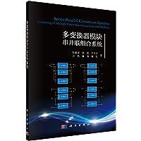 多变换器模块串并联组合系统