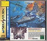 STRIKERS1945