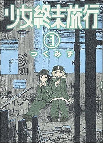 少女終末旅行 3 (BUNCH COMICS) ...