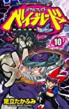 Metal Fight Beyblade 10 (ladybug Colo Comics) (2011) ISBN: 4091413803 [Japanese Import]