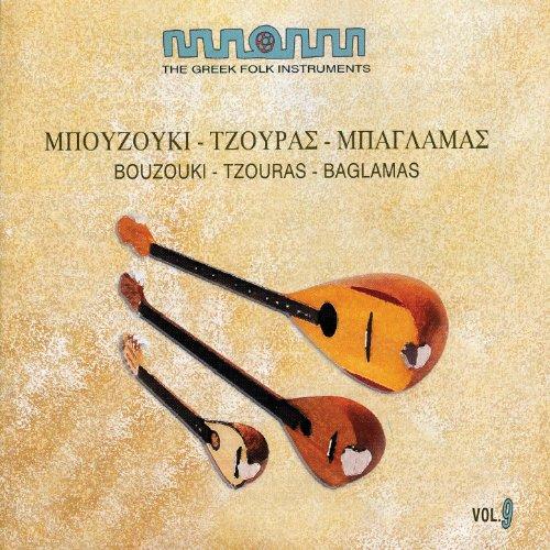 The Greek Folk Instruments: Bouzouki - Tzouras - Baglamas ()