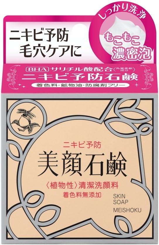 ニキビ肌におすすめの洗顔料『明色美顔薬用石鹸(明色化粧品)』