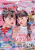 ニコ☆プチ 2017年 10 月号 [雑誌]