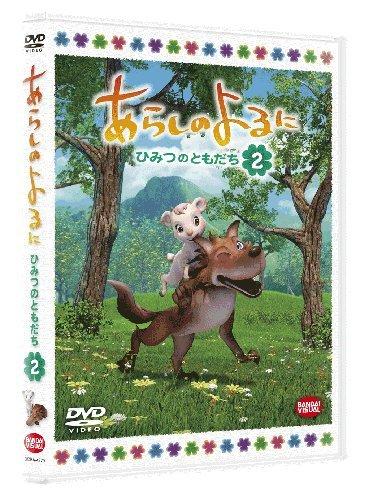 Animation - Arashi No Yoru Ni Himitsu No Tomodachi 2 [Japan DVD] BCBA-4379