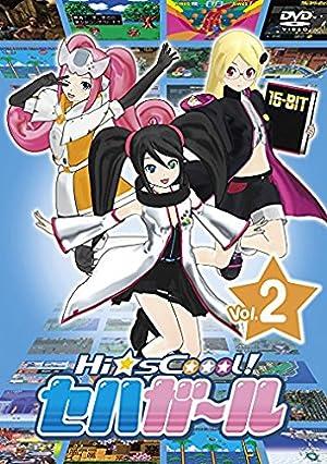 Hi☆sCoool! セハガール DVD