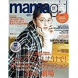 mamagirl 2018年1月号