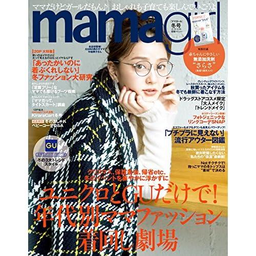 mamagirl 2018年1月号 画像 A