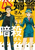 婦警さんと暗殺さん(1) (ぶんか社コミックス)