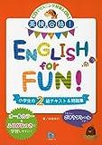 英検®合格!  ENGLISH forFUN! 小学生の2級テキスト&問題集