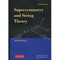超对称和弦论(英文版)
