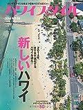ハワイスタイル 39 (エイムック 2940)