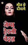 Maut ke Deewane (Hindi Edition)
