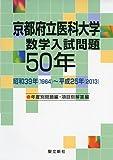 京都府立医科大学 数学入試問題50年: 昭和39年(1964)~平成25年(2013)