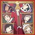ミュージカル・リズムゲーム『夢色キャスト』 「聖夜のラブレター」Song Collection~最後のロンリークリスマス~
