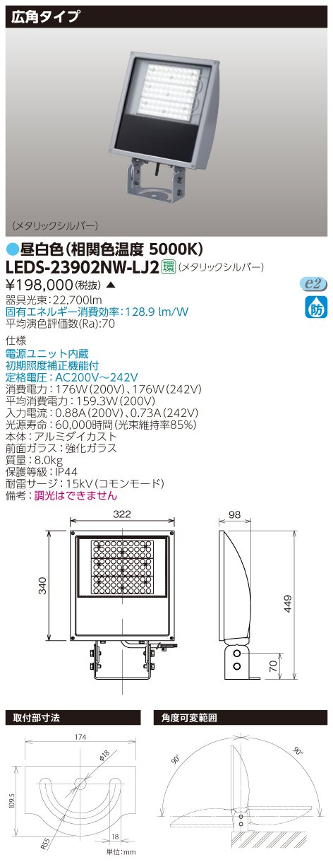 東芝 LEDS-23902NW-LJ2 LED投光器広角形MS (LEDS23902NWLJ2) B07178QTTS