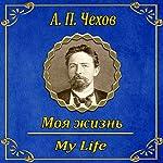 Moya zhizn' | Anton Chekhov