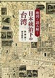 地図で読み解く日本統治下の台湾