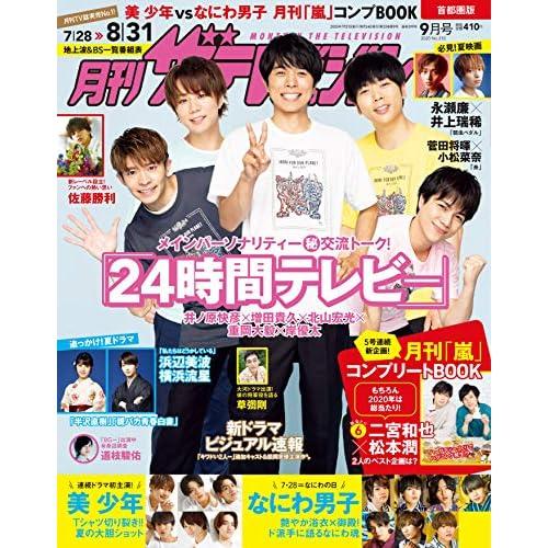 月刊ザテレビジョン 2020年9月号 表紙画像