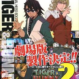 Tiger Bunny オフィシャルヒーローブック2 ポストメディア編集部 本 通販 Amazon