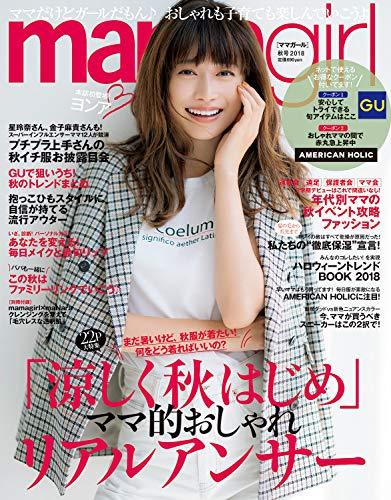 mamagirl 2018年10月号 大きい表紙画像