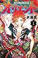オリエント(1) (講談社コミックス)