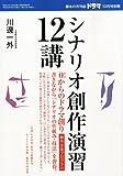 ドラマ別冊 シナリオ創作演習12講 2013年 10月号 [雑誌]