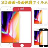 iPhone8 /iPhone7 フィルム,日本旭硝子製 3D曲面 全面保護 iPhone8(PRODUCT)RED Special Edition ガラスフィルム 気泡レス 耐衝撃 9H硬度 高鮮明 防指紋 iPhone8 /iPhone7対応(赤)