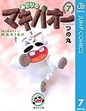 みどりのマキバオー 7 (ジャンプコミックスDIGITAL)