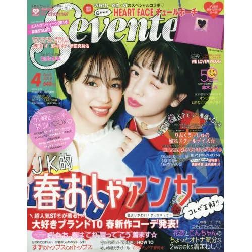 Seventeen 2018年4月号 表紙画像