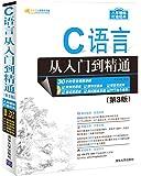 C语言从入门到精通(第3版)(附光盘)