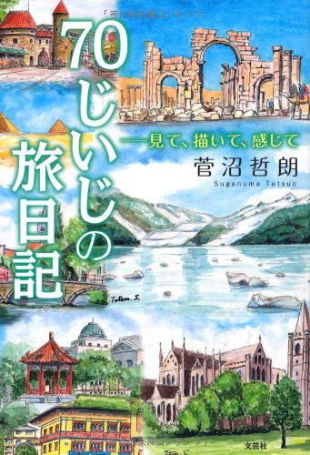 Look travel diary of 70 Jiiji, drawing, feeling (2013) ISBN: 4286136868 [Japanese Import]