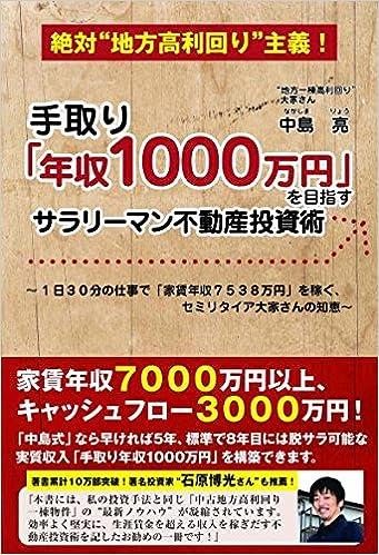 手取り「年収1000万円」を目指すサラリーマン不動産投資術~絶対地方高利回り主義! ~ | 中島 亮 |本 | 通販 | Amazon