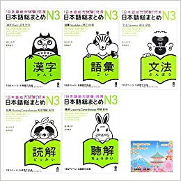 JLPT Level N3 Nihongo So-matome for Learning Japanese 5 Book