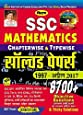 SSC Mathematics Chapterwise & Typewise Solved Papers 1997 - April 2017 – Hindi Get Free CD & Scratch Card - 1906