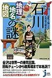 石川「地理・地名・地図」の謎 意外と知らない石川県の歴史を読み解く! (じっぴコンパクト新書)
