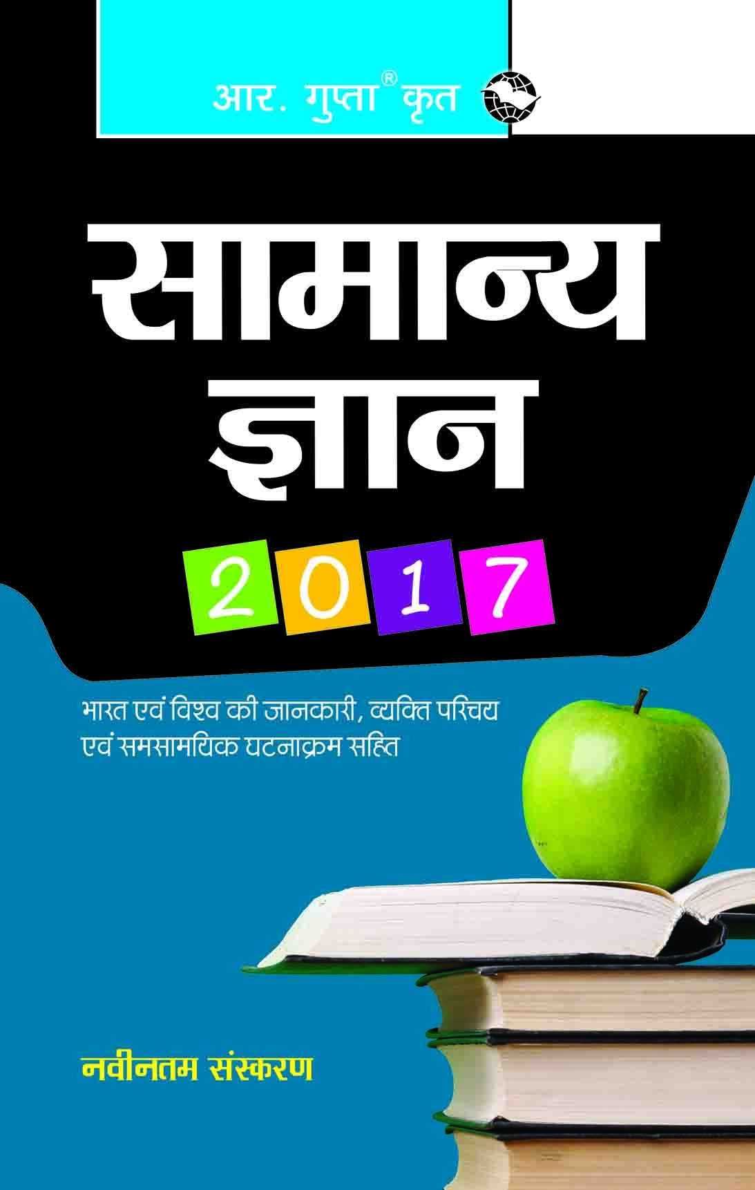 Latest General Knowledge Book In Hindi
