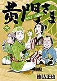 黄門さま コミック 全6巻完結セット (ヤングジャンプコミックス)