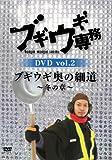 ブギウギ専務 DVD vol.2 「ブギウギ奥の細道~冬の章~」