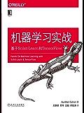 机器学习实战:基于Scikit-Learn和TensorFlow (O'Reilly精品图书系列)