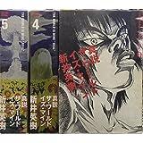 真説 ザ・ワールド・イズ・マイン  全5巻 完結セット [コミックセット] (ビームコミックス)