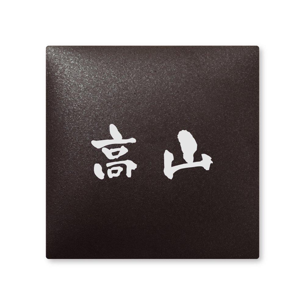 丸三タカギ 彫り込み済表札 【 高山 】 完成品 アークタイル AR-2-1-3-高山   B00RFEIFWY