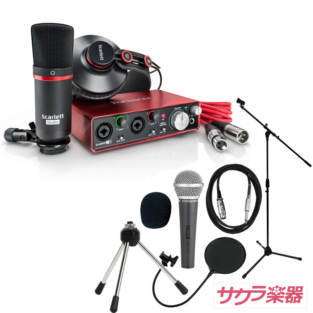Focusrite フォーカスライト USBオーディオインターフェース Scarlett 2i2 Studio G2 サクラ楽器オリジナル ツインマイクレコーディングセット   B07FTB873Q