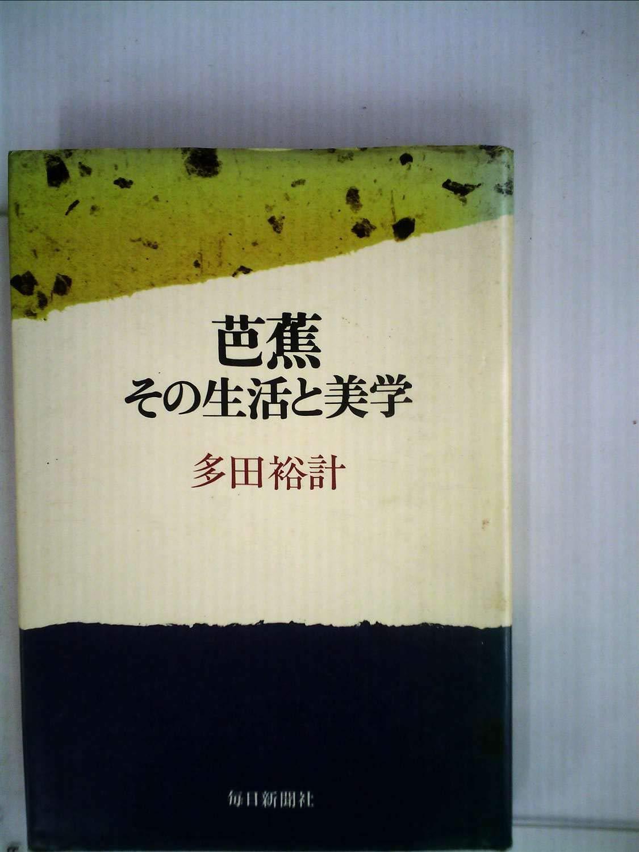 芭蕉その生活と美学 (1972年) | ...