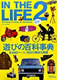 IN THE LIFE(イン・ザ・ライフ)vol.2 (NEKO MOOK)