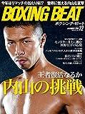 BOXING BEAT(ボクシングビート) (2016年12月号)