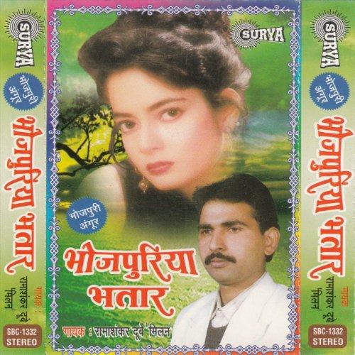 Sakhiya Song Download: Amazon.com: Hamro Balamua Fauji Re Sakhiya: Rama Shankar